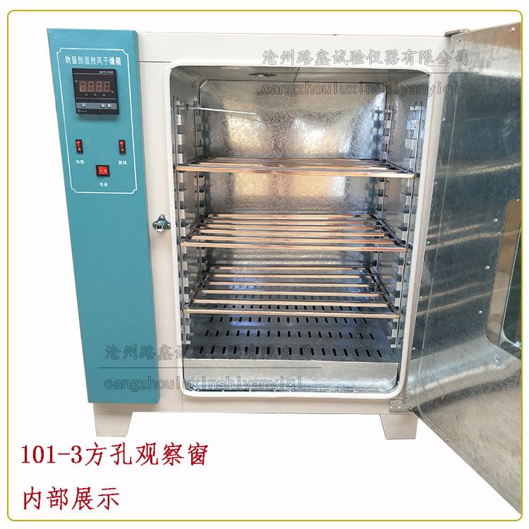 电热鼓风干燥箱_电热鼓风干燥箱工业高温干燥箱烤箱实验室