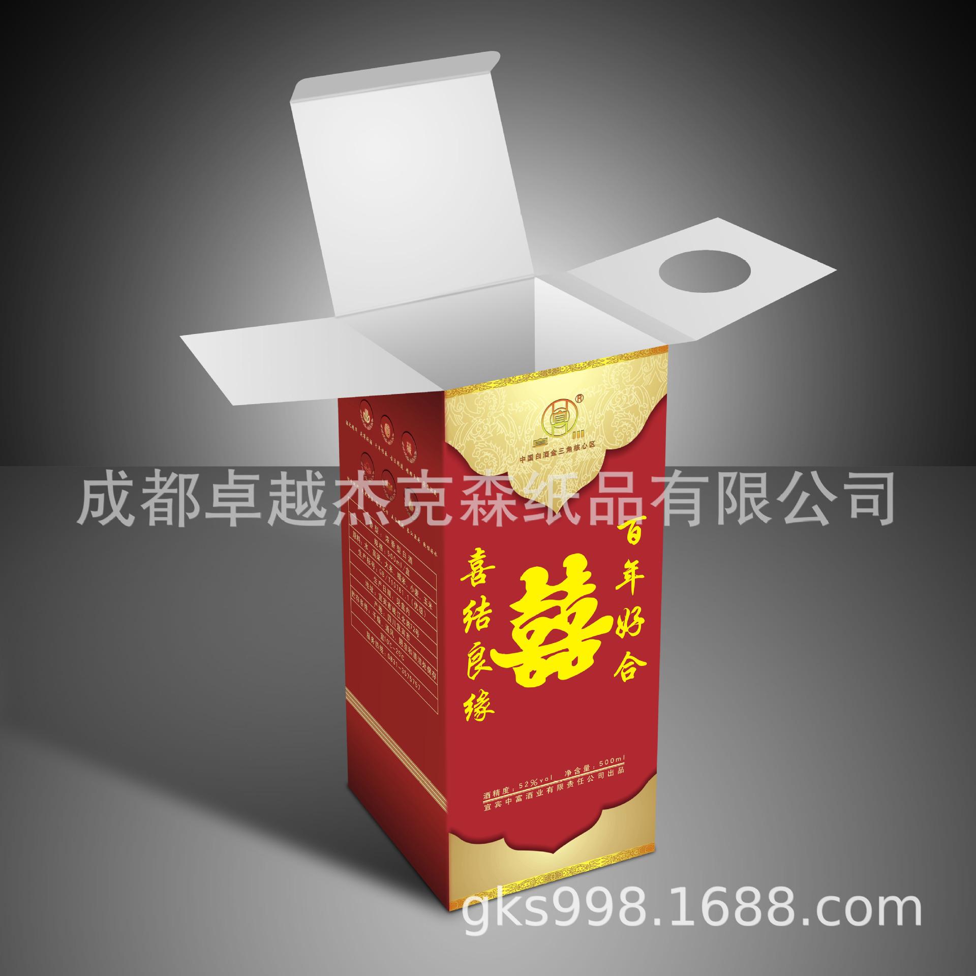 金太阳喜酒包装盒2