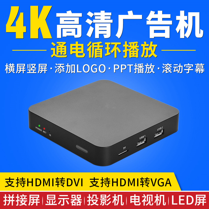 1080p 4k Ultra High Definition Video Player Hdmi Horizontal And Vertical Screen Advertising Machine Power On Boot Automatically Play Wholesale