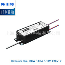 Philips led 100w 1.05A 調光電源 0-10v