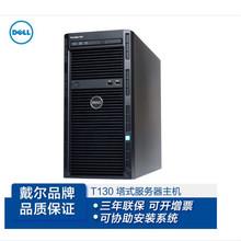 戴尔(DELL)T130塔式E3-1220v5 8G+1TB服务器文件erp数据库存储