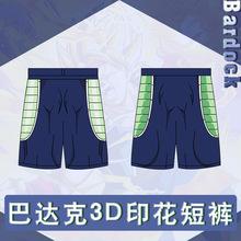 七龙珠孙悟空超级赛亚人巴达克日本卡通短裤动漫周边休闲沙滩裤