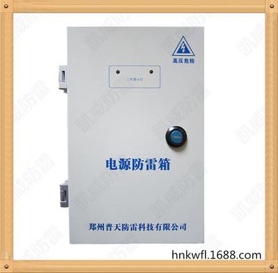 普天PT380-60防雷箱 电源防雷箱 三相电源防雷箱