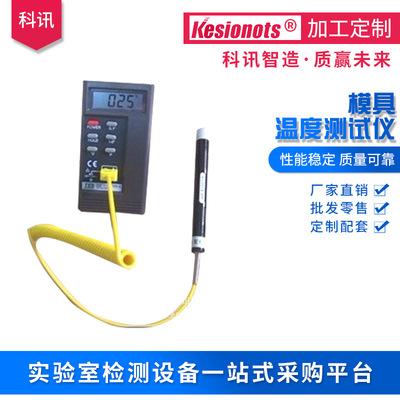 温度校验仪表金属表面温度测试仪模具温度测定仪烙铁温度测定仪
