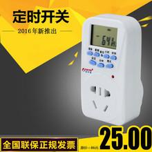 煮饭定时器 电车充电智能断电 电子定时开关插座饮水机循环 厨房