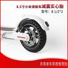 小米米家電動滑板車蜂窩輪胎8.5寸實心輪8 1/2*2免充氣減震實心輪