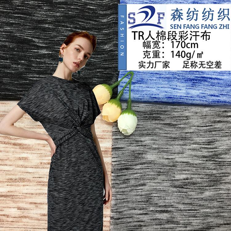 tr人棉竹节段彩平纹针织汗布 32s超柔连衣裙t恤花纱面料 热销布料