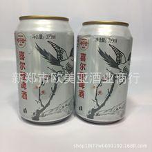 希爾登啤酒330ml易拉罐聽 夜店酒吧ktv 酒水  全國批發 24罐/箱