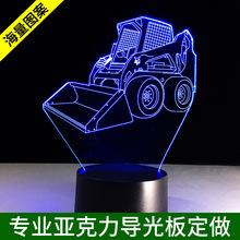 亚克力有机玻璃灯板 厂家定制 3D灯板导光板小夜灯礼物饰品摆件