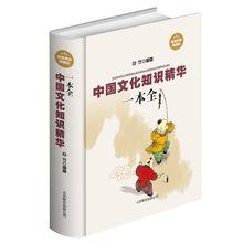 中国文化知识精华一本全 公务员考试知识要点 中国文化知识读本