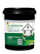 厂家直销卫生间防水涂料 k11通用型防水涂料 厂家贴牌代加工
