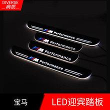 X1X3X4X5X6 1234567系列 LED流光迎宾踏板
