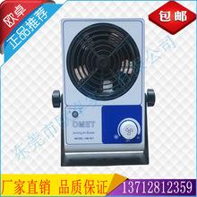 負離子風扇OM-001 除靜電001 防靜電等離子風扇OM-001 消除SL
