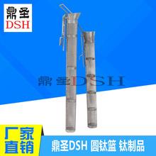 电路板(PCB)电镀设备钛篮,镀铜槽阳极钛篮