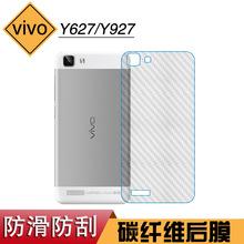 适用于vivo Y627专用后壳膜防刮碳纤维膜Y927后膜手机背面磨砂膜