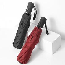 定制logo广告伞加大23寸全自动折叠雨伞三折商务伞男女促销礼品伞
