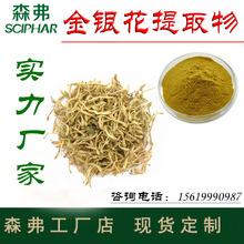 金银花提取物 金银花粉 源头工厂药食同源原料 现货 森弗含运费