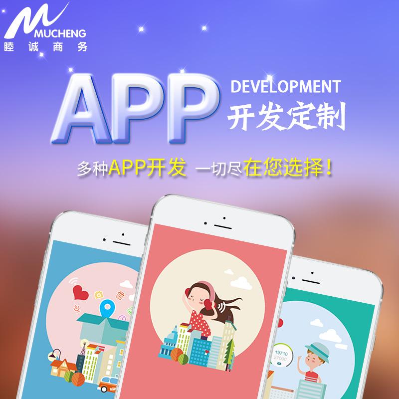 移动应用开发/上海APP开发制作/app/IOS、Android手机APP软件