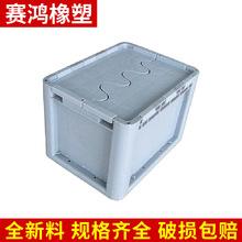 斜插式帶蓋塑料周轉箱 倉儲整理箱物流中轉箱 密封醫藥塑料膠箱