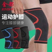 厂家运动篮球骑行护膝登山健身尼龙针织防滑保暖护具体育用品代发