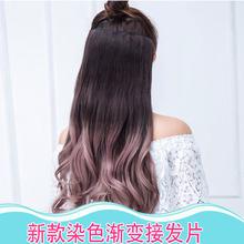 假发片女长卷发大波浪一片式假发隐形无痕接长发挑染渐变色卷发片