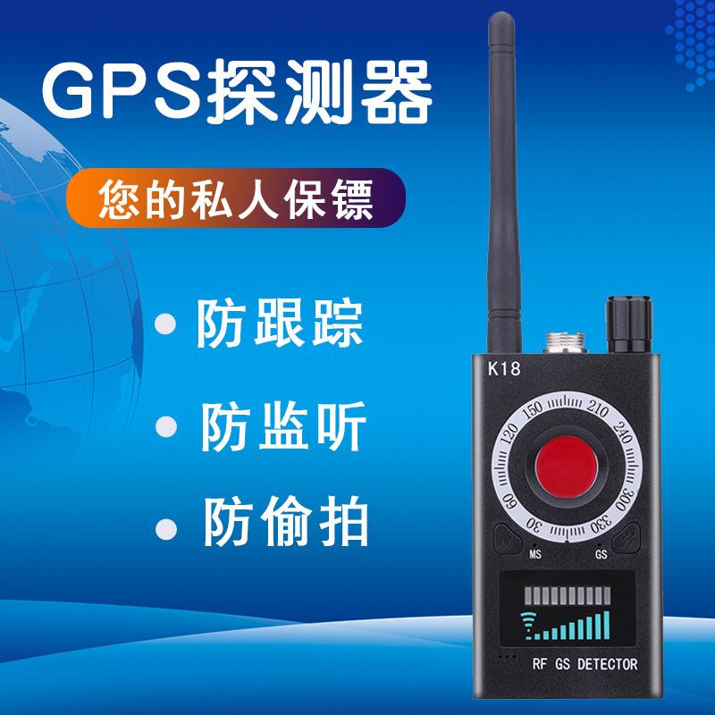 k18探测器?#39057;?#21453;偷拍反窃听防监听无线信号探测仪gps防定位探测器