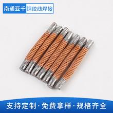 裸铜圆形软铜编织线裸铜绞线 镀锡软铜绞线软铜线 编织 铜绞线