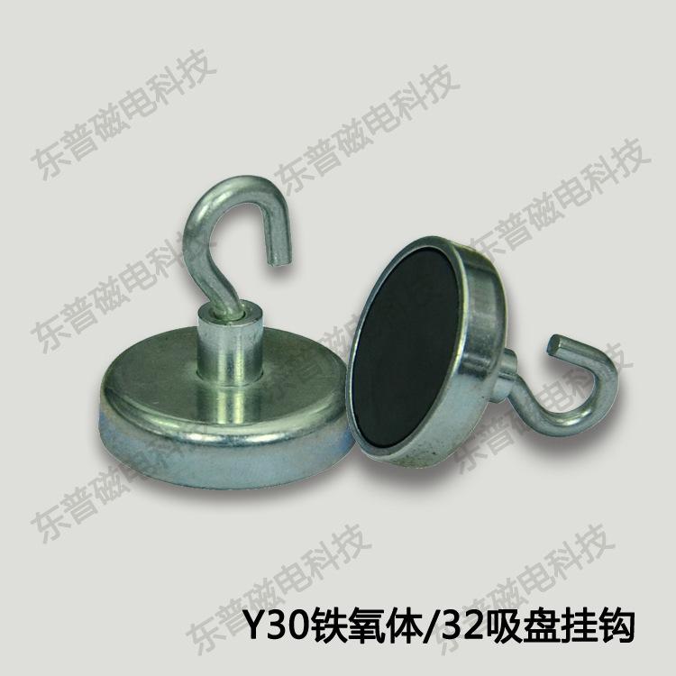 铁氧体磁铁吸盘黑色永磁铁氧体吸盘挂钩磁铁挂钩
