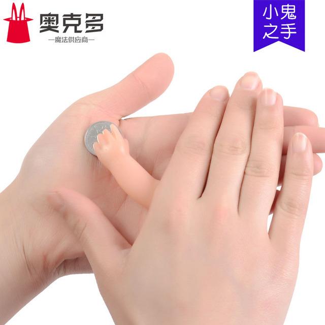 小鬼之手 刘谦小手魔术道具 近景玩具批发