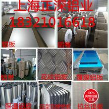销售1060/3003/5052/ 合金 花纹 铝板 铝卷 铝带 保温铝皮价格
