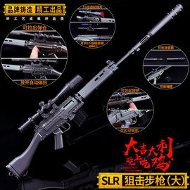 Jedi PLAYERUNKNOWN'S BATTLEGROUNDS PUBG Battle Royale Games SLR sniper rifle model alloy large can not be launched.