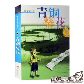 Genuine thickened Bronze Sunflower: Cao Wenxuan's Pure and Beautiful Fiction Series Books