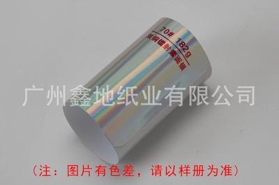 素面镭射银卡纸-镭射卡纸厂家-批发-价格-大型生产工厂-货期快
