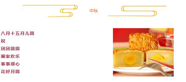 中秋节文案  鑫磊矿业0