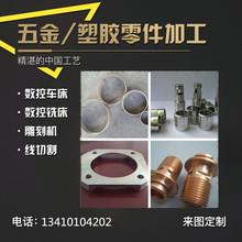 數控車加工不銹鋼鋁合金6061鋁件鐵件45號鋼黃銅件 POM賽鋼 車件