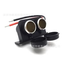 一拖二 點煙器母座 點煙器插頭 插座 母座 汽車 摩托車電動車通用