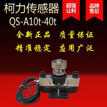 寧波柯力電子地磅傳感器QS-30t橋式壓力稱重感應器10T20T40T50T噸