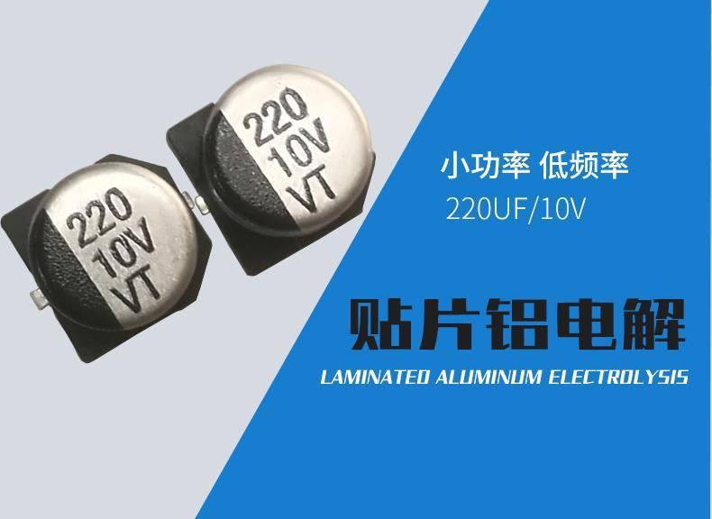 北京贴片铝电解电容的图片