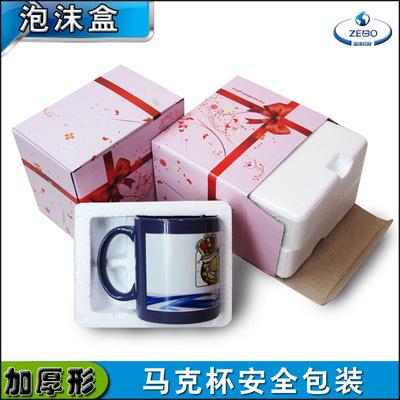 马克杯包装盒泡沫盒定制陶瓷杯通用安全快递专用彩盒马克杯盒子