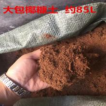 德沃多進口椰糠土 花卉通用椰土 綠植農作物栽培基質營養土大包土
