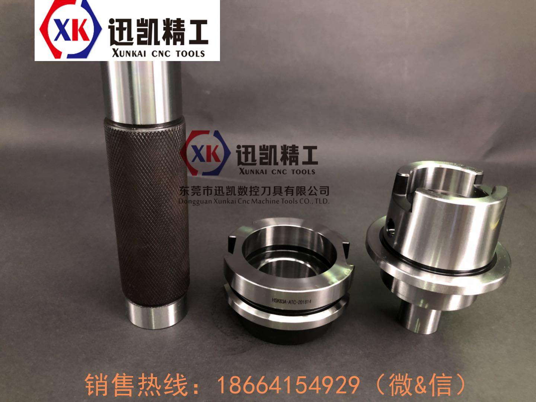 HSK100 ATC HSK63A-ATC 三点组合模具 校刀器 HSK63A-350L测试棒