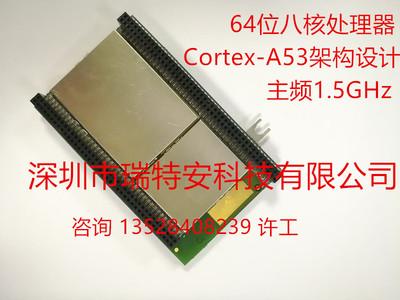 4G安卓全网通核心板,MTK6753 八核A53(64位)1.5G