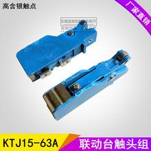 起重凸轮控制器触头总成-KTJ15 32A/63A/100A凸轮开关银触点 触头