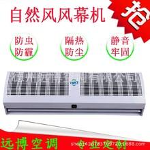 厂家销售风幕机 电加热式风幕机 空气幕 水加热式风幕机 超市专用