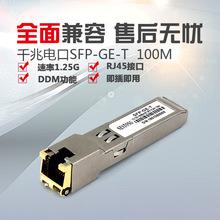 千兆电口模块RJ45思科华为H3C光电转换光纤模块SFP-GE-T-100m