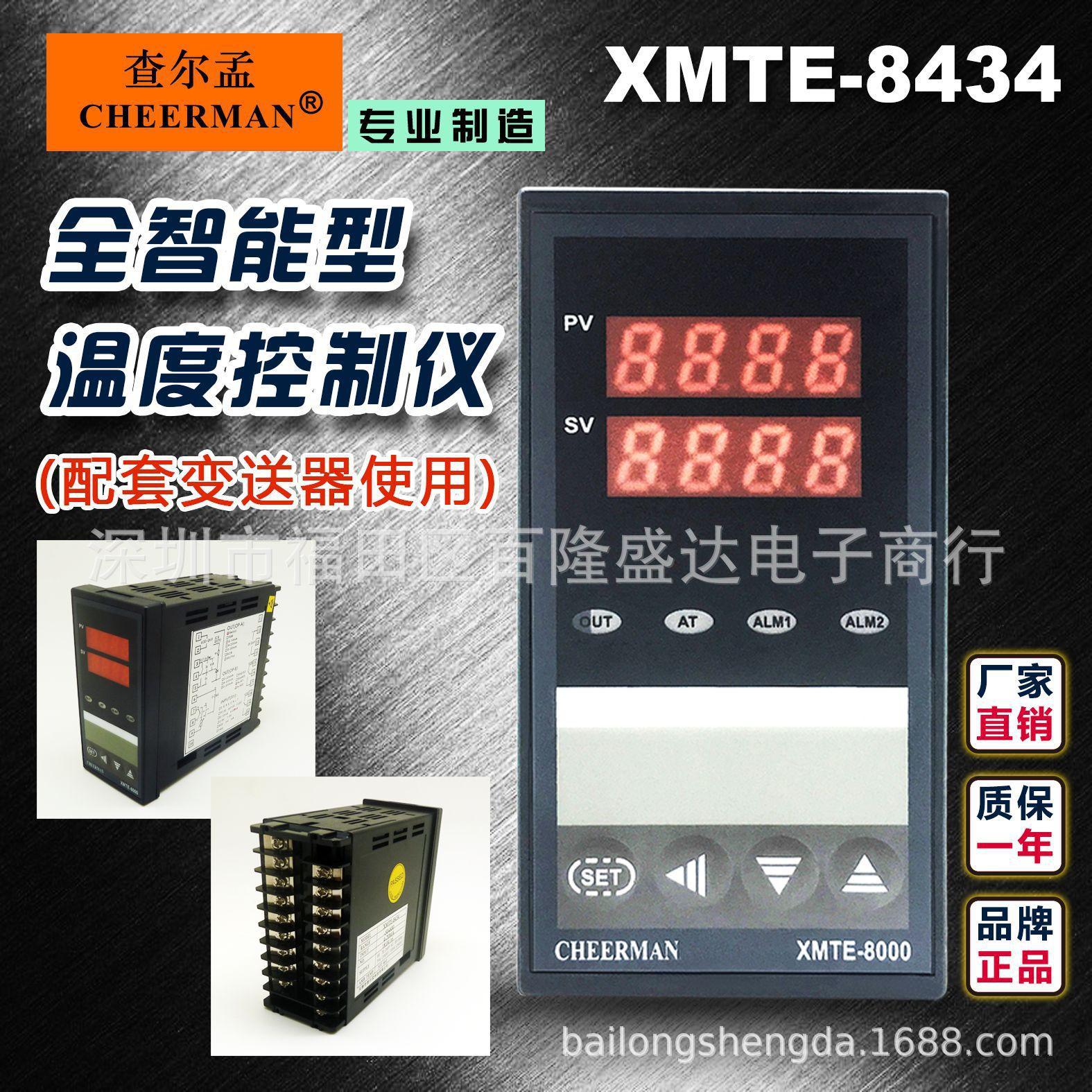 XMT-8000智能控制器 模拟 PID继电器 固态 移向触发可控硅 电流