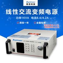 LFC-110 1kva 线性电源单进单出变频电源测试器 线性单相变频电源