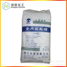 葡萄糖 食用 一水 江苏常州葡萄糖 厂家直销 西王 上海 浙江 安徽