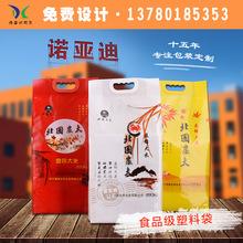 米袋 大米袋订做现货优惠促销十斤装盘锦大米手提包装袋热封口