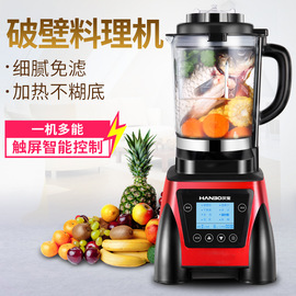 Germany Hanbao Household Broken Machine Automatic Heating Freshly Grinded Grain Soymilk Juice Supplement Food Multi-function Cooking Machine